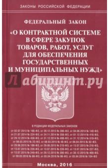 """ФЗ """"О контрактной системе в сфере закупок товаров, работ, услуг для обеспечения"""""""