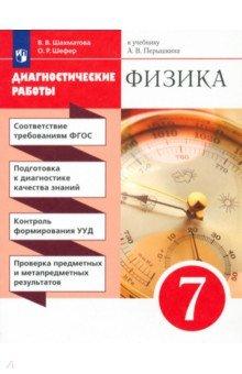 Физика 7кл [Диагностические работы] Вертикаль, Шахматова Валентина Васильевна