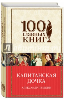 Капитанская дочка, Пушкин Александр Сергеевич