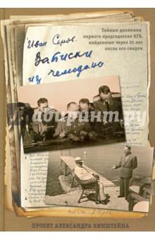Записки из чемодана. Тайные дневники первого председателя КГБ, найд. через 25 лет после его смерти