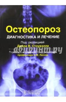 Остеопороз. Диагностика и лечениеАкушерство и гинекология<br>Книга представляет собой современный обзор, посвященный вопросам диагностики и лечения остеопороза. Рассмотрены современные подходы к прогнозированию риска перелома. Большой раздел посвящен вторичному остеопорозу при различных заболеваниях и состояниях, а также лекарственному остеопорозу. Приведены все современные способы медикаментозного лечения остеопороза, в том числе и те, что только проходят исследования. Практическое значение имеют главы, в которых изложены подходы к мониторированию эффективности лечения и повышению приверженности пациентов назначенному лечению.<br>Для врачей также будет интересно приложение Клинический подход к пациенту, в котором отражен личный опыт специалиста в области ведения больных с патологией костной ткани.<br>Издание предназначено врачам общей практики и терапевтам, а также ревматологам, эндокринологам, гинекологам и другим специалистам, в чьей практике встречаются больные с остеопорозом.<br>
