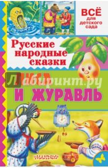 Русские народные сказки. Лиса и журавль фото