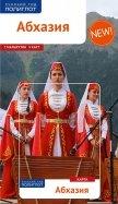 Калинин, Добровольская: Абхазия с картой!