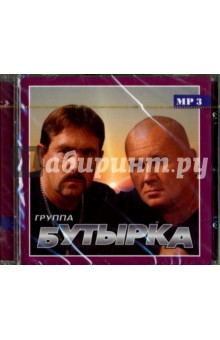 Zakazat.ru: Бутырка. Только лучшее (CD).