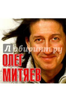 Zakazat.ru: Олег Митяев (CD). Митяев Олег Григорьевич