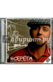 Zakazat.ru: Серега. Мой двор. Спортивные частушки (CD). Серега