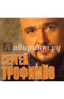 Zakazat.ru: Сергей Трофимов (CD). Трофимов Сергей