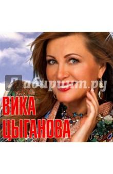 Вика Цыганова (CD)