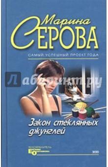 Серова Марина Сергеевна Закон стеклянных джунглей