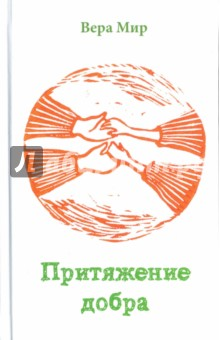 Притяжение добраСовременная отечественная проза<br>Творчество Веры Мир - это новое направление в литературе, которое занимает особую нишу: располагается оно на стыке художественной литературы, психологии и философии.<br>Вера - потрясающий рассказчик, и теперь ее удивительно интересные истории смогут прочитать тысячи читателей в нашей стране и за рубежом.<br>Удачно и стремительно заявив о себе в книге Апельсиновый суп, автор продолжает удивлять нас откровенностью, показывая на примере своих героев, что даже в самом отчаянном положении выход всегда найдется, если его искать, а не ждать<br>у моря ПОГОДЫ.<br>Прочитайте Притяжение добра, и в вашей жизни многое наладится, вы сами поймете, что и как надо делать.<br>Для широкого круга читателей, начиная с подросткового<br>возраста и далее без ограничений.<br>