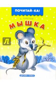Толстой Алексей Николаевич Мышка