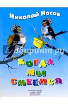 Носов Николай Николаевич Когда мы смеемся: Рассказ