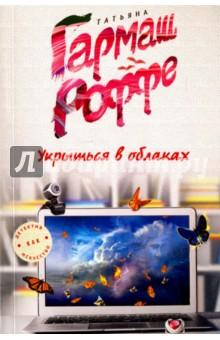 Укрыться в облакахКриминальный отечественный детектив<br>Сбежав в Москву от опасного поклонника, Рита находит ночлег у красавца Саши, а в обмен налаживает его компьютер, удалив папку с опасными файлами. Что в них, Рита догадалась: Саша - мальчик по вызову, и у него есть веб-камера... Наутро девушка перебирается к его другу Андрею: он согласен приютить беглянку. Все вроде бы складывается для Риты неплохо, если не считать замкнутого характера Андрея... Однако кому-то позарез понадобились удаленные Ритой файлы, и теперь на всю троицу открыли охоту бандиты! Саша избит, в квартире Андрея все перевернуто, а Риту ищет полиция. Неприятности нарастают как снежный ком, но, увы, худшее еще впереди!.. Ко всему прочему, - так некстати! - в интригу вмешалась любовь. Голос разума ей неведом... С этим сладить не может даже детектив Алексей Кисанов. Как ему уберечь молодых людей, если они не внемлют его советам?! Ведь у каждого из них свой строптивый характер и столь разные желания...<br>