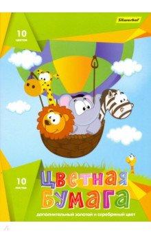 """Бумага цветная """"На воздушном шаре"""". 10 листов, 10 цветов (917162-24) Silwerhof"""