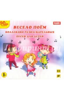 Весело поём. Коллекция развлекательных песен для детей (CDmp3)
