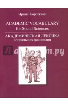 Академическая лексика социальных дисциплин = Academic Vocubulary for Social Sciences