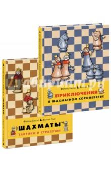 Шахматы (Комплект)Шахматная школа для детей<br>Шахматы - это захватывающая интеллектуальная игра. Чтобы овладеть искусством игры в совершенстве, мало просто выучить правила. Здесь большое значение имеют стратегия и тактика, активность мышления и изобретательность, выдержка и твёрдая воля к победе.<br>Дорогой друг! Тебя огорчают постоянные проигрыши более опытным соперникам? Ты не знаешь, как улучшить своё комбинационное зрение и стратегическое мастерство? Как научиться планировать свои действия и повысить технику защиты? Тогда смело открывай эту книгу! Она станет тебе верным другом и надёжным помощником. А весёлые и остроумные  иллюстрации сделают процесс обучения нескучным и увлекательным.<br>Шахматы - одна из самых популярных настольных игр в мире, помогающая развить память и интеллект. Известно, что дети, знающие толк в шахматной игре, гораздо успешнее в учёбе. Вы хотите научить своего ребёнка играть в шахматы, но не знаете, как это сделать? Боитесь скучными уроками отбить у него интерес к игре? Тогда лучшего учителя, чем эта книга, вам не найти! Увлекательная, написанная простым и ясным языком, иллюстрированная весёлыми и забавными рисунками, она поможет вашему ребёнку открыть для себя чудесный и познавательный мир шахмат!<br>Для младшего школьного возраста.<br>