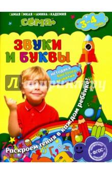 Звуки и буквы. Для детей 3-4 лет. ФГОСЗнакомство с буквами. Азбуки<br>Основная цель пособия - познакомить малыша с буквами и звуками. Большинство заданий направлены на то, чтобы ребёнок научился соотносить букву и звук и подбирать слова на заданные буквы и звуки, смог развить фонематический слух, речевое внимание, логику и мелкую моторику. Материал представлен в игровой форме - это сделает процесс обучения интересным и увлекательным. В конце каждого занятия даны оценочные медали, которые малыш должен раскрасить определенным образом: зелёным карандашом - самостоятельно справился с заданием, жёлтым - выполнил, но допустил ошибки, красным - не смог выполнить задание. Это поможет сформировать у ребенка чувство самостоятельности.<br>Адресовано дошкольникам 3-4 лет, родителям, воспитателям ДОУ и может использоваться, как для занятий дома, так и в детском саду.<br>