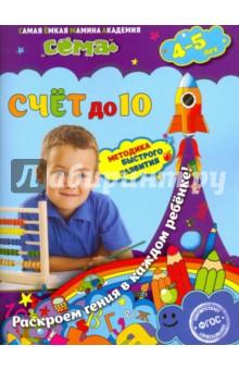 Счет до 10. Для детей 4-5 лет. ФГОСЗнакомство с цифрами<br>Основная цель пособия - развитие у малыша начальных знаний по математике. В книге имеются задания по количественному и порядковому счету в пределах 10, составу числа до 5, форме и величине, геометрическим фигурам и ориентированию в пространстве.<br>Материал представлен в игровой форме - это поможет сделать процесс обучения интересным и увлекательным. В конце каждого занятия даны оценочные медали, которые малыш должен раскрасить определенным образом: зелёным карандашом - самостоятельно справился с заданием, жёлтым - выполнил, но допустил ошибки, красным - не смог выполнить задание. Это поможет сформировать у ребёнка навыки по самооценке и чувство самостоятельности.<br>Адресовано дошкольникам 4-5 лет, родителям, воспитателям ДОУ и может использоваться, как для занятий дома, так и в детском саду.<br>