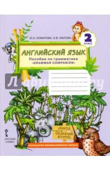 """Английский язык. 2 класс. Пособие по грамматике """"Grammar companion"""". ФГОС Русское слово"""