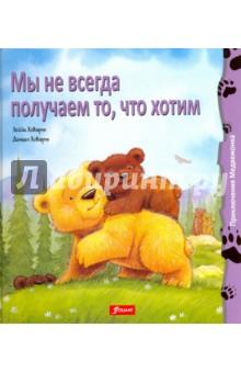 Мы не всегда получаем то, что хотимСказки зарубежных писателей<br>Медвежонок очень не хотел идти на прогулку с младшими братиком и сестренкой, но Мама-медведица объяснила ему, что не всегда получается так, как ему хочется. Так Медвежонок отправился с малышами на реку, не подозревая, что те готовят ему сюрприз...<br>Что из этого вышло, вы узнаете, прочитав эту захватывающую и прекрасно иллюстрированную сказку!<br>