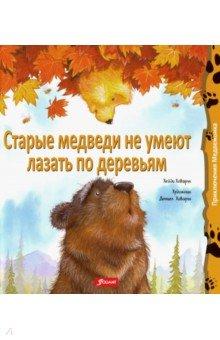 Старые медведи не умеют лазать по деревьямСказки зарубежных писателей<br>...В тот день маленький Медвежонок был сильно не в духе. Мама-медведица оставляла его с Бабушкой-медведицей и Дедушкой-мишкой на несколько дней, и Медвежонок был уверен, что ему будет очень скучно со старыми медведями.<br>Как же неправ был непоседа Медвежонок!<br>Хейди и Дэниел Ховарт, написавшие эту сказку, помогут вам провести не только занимательный, но и очень полезный разговор с вашим малышом о бабушках и дедушках.<br>
