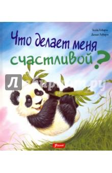 Что делает меня счастливой?Сказки зарубежных писателей<br>У этой сказки, как и положено добрым сказкам, счастливый конец. Но счастливым его сделали не законы жанра, а усилия человека, который научился сохранять исчезающие виды животных. Таких, как Маленькая Панда и ее Мама, о которых и рассказывается в этой истории.<br>Очень важно сохранить мир во всем его многообразии, и как знать, может быть, именно вашему малышу доведется внести важную лепту в эту благородную миссию!<br>