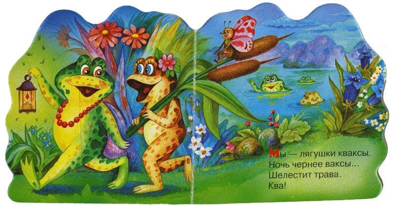 Иллюстрация 1 из 14 для Лягушки - Саша Черный | Лабиринт - книги. Источник: Лабиринт