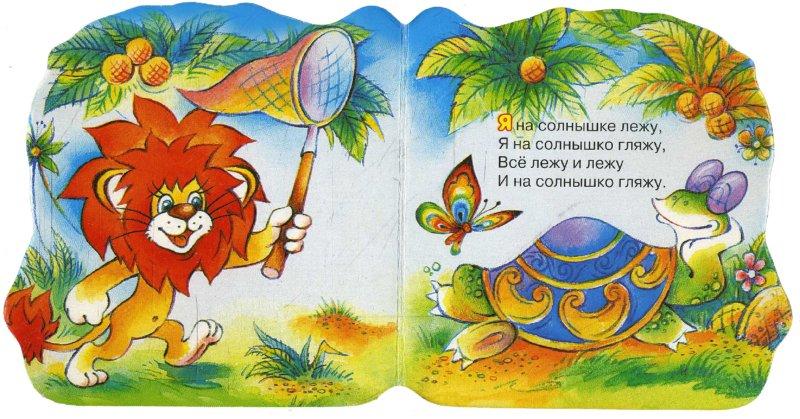 Иллюстрация 1 из 3 для Песенка львенка и черепахи   Лабиринт - книги. Источник: Лабиринт