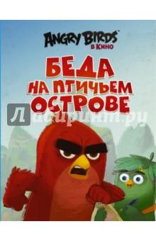 Angry Birds. Беда на Птичьем острове АСТ
