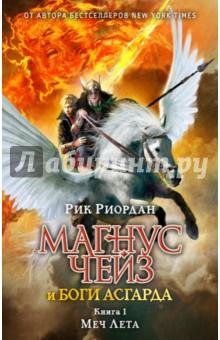 Магнус Чейз и боги Асгарда. Меч Лета