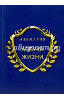 Азбука жизниОбщая философия<br>Книга содержит творчество Эльмарии - Белинской Элле Борисовны - создателя собственной оригинальной философской концепции видения мира.<br>