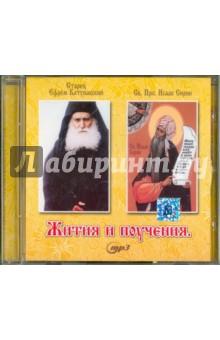 Жития и поучения. Старец Ефрем Катунакский. Св. Прп. Исаак Сирин (CD) от Лабиринт