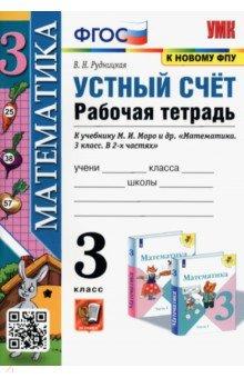 УМК Математика 3кл Моро [р/т. Устный счет] Нов., Рудницкая Виктория Наумовна