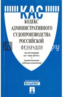 Кодекс административного судопроизводства Российской Федерации по состоянию на 01.05.16