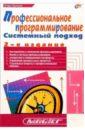 Одинцов Игорь Олегович Профессиональное программирование. Системный подход