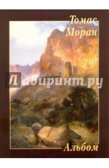 Томас МоранЗарубежные художники<br>В альбоме представлены 22 работы известного американского художника XIХ века, представителя Школы реки Гудзон, Томаса Морана.<br>