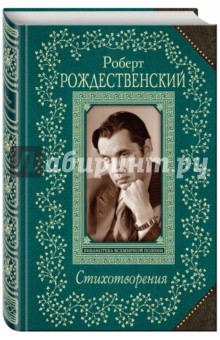 СтихотворенияСовременная отечественная поэзия<br>Роберт Рождественский родился поэтом. Его интонацию не спутаешь ни с какой другой. В шестидесятые годы, когда поэзия вырвалась на площади и стадионы, он заявил о себе громко, ершисто, обращаясь к своим сверстникам, парням с поднятыми воротниками, таким же, как и он сам. А потом был Реквием, и лирика, и пронзительные последние стихи. И конечно, песни - они звучали по радио, их пела вся страна, они становились лейтмотивом наших любимых картин. Достаточно вспомнить хотя бы это: Не думай о секундах свысока...<br>Роберт Рождественский, поэт и человек, предстает перед нами со страниц этой книги.<br>Составители: А. Киреева, К. Рождественская.<br>