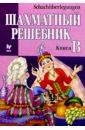 Шахматный решебник: Книга В (на  ...