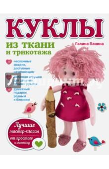 Куклы из ткани и трикотажаИзготовление кукол и игрушек<br>Куклы, сшитые своими руками, были и остаются любимыми игрушками не только для детей, но и для взрослых. Многим нравится создавать оригинальных кукол для украшения интерьера, а также презентовать их в качестве подарка знакомым и близким. В нашей книге вы найдете: - секреты и хитрости процесса изготовления кукол; - подробные пошаговые описания и фото процесса шитья кукол; - выкройки моделей кукол; - рекомендации по изготовлению одежды для кукол. Куклы, представленные в нашей книге, совсем не сложные в изготовлении, поэтому сделать их сможет даже начинающая мастерица.<br>