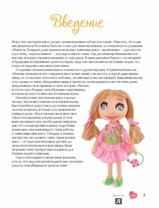 Как сшить девочку куклу 806