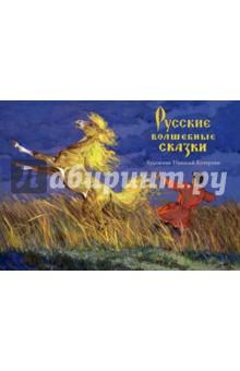 Русские волшебные сказкиНабор открыток<br>Представляем вашему вниманию комплект открыток Русские волшебные сказки.<br>Иллюстрации Николая Кочергина.<br>