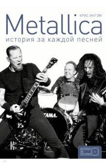 Metallica. История за каждой песнейМузыка<br>На протяжении трех последних десятилетий Metallica остается в авангарде тяжелой рок-музыки, несмотря на трагедии и изменения в составе. Благодаря силе своей музыки она была и остается культовой…<br>- Восемь премий Грэмми; пять альбомов на вершине Billboard 200.<br>- Продано более 100 миллионов пластинок по всему миру.<br>- Альбом Death Magnetic 2008 года - хит номер один одновременно и в Великобритании, и в США, а также возглавляет чарты более чем в 30 странах.<br>Metallica: истории за каждой песней - это необыкновенная история группы Metallica, которая рассказывает о создании всех девяти студийных альбомов и лучших композициях, о событиях, повлиявших на каждую песню.<br>We ll never stop, we ll never quit  cause we re Metallica!<br>Whiplash, альбом Kill  em All<br>
