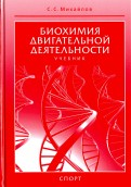 Сергей Михайлов: Биохимия двигательной деятельности. Учебник для вузов и колледжей физической культуры