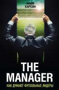 Майк Карсон: The Manager. Как думают футбольные лидеры