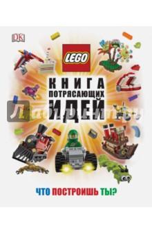 Липковиц Дэниел LEGO. Книга потрясающих идей