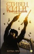 Кинг, Ферт, Дэвид: Темная башня: Стрелок. Книга 3. Битва при Талле