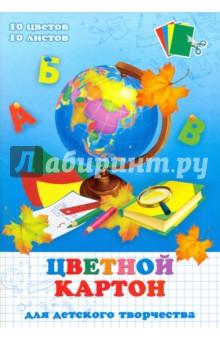 """Цветной картон для детского творчества """"Глобус"""". 10 листов, 8 цветов, в папке (41105) Феникс+"""