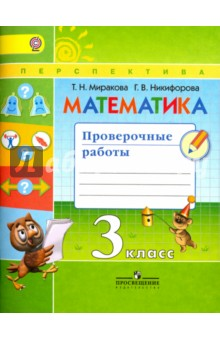 Математика. 3 класс. Проверочные работы к учебнику Дорофеева. ФГОСМатематика. 3 класс<br>Данное пособие содержит проверочные работы, структурированные по темам учебника. Каждая работа представлена в 4-х вариантах, где 1-2 вариант - базовый уровень, 3-4 вариант - более сложный (даются задания под звездочкой). Часть заданий (варианты) можно давать в качестве домашнего задания (работа над ошибками, повторение и пр.)<br>В пособии предусмотрена возможность самооценки и самоконтроля, а также развития личностных и регулятивных учебных действий.<br>Родители могут использовать пособие для самостоятельной работы дома.<br>2-е издание.<br>