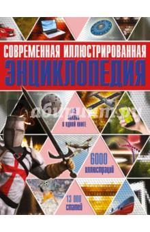 Современная иллюстрированная энциклопедия